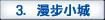 2012年04月10日 - 暴风雪 - caijisong1948aa 的博客